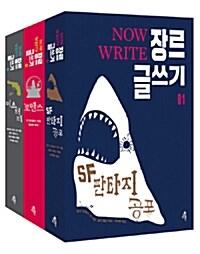 Now Write 장르 글쓰기 세트 - 전3권