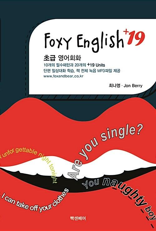 Foxy English +19 초급 영어회화