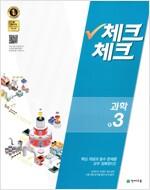 체크체크 과학 중3 (2018년용)