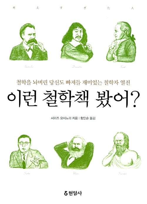 이런 철학책 봤어?