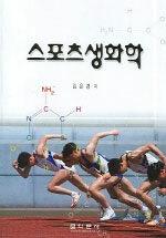 스포츠 생화학