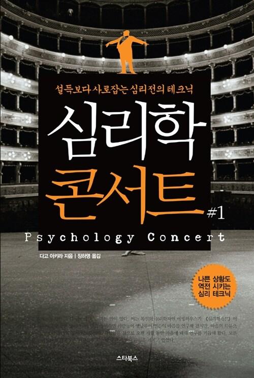 심리학 콘서트 1