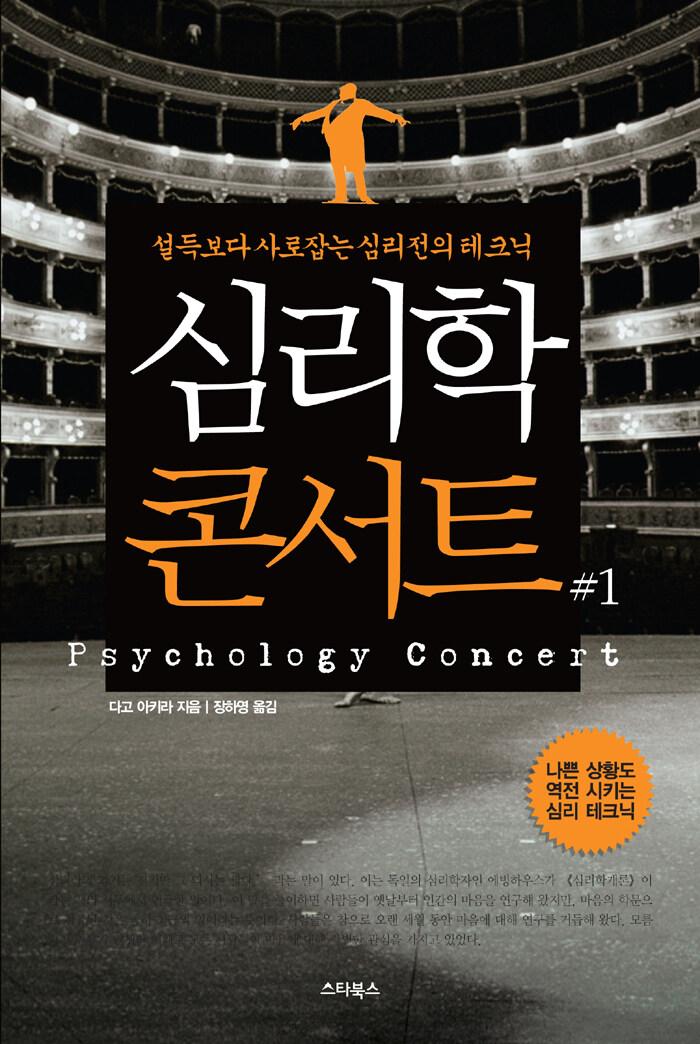 심리학 콘서트