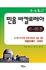 민음 바칼로레아 41~50권 세트 - 전10권