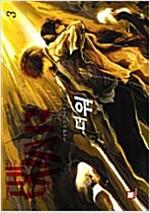 [중고] 더 워 3