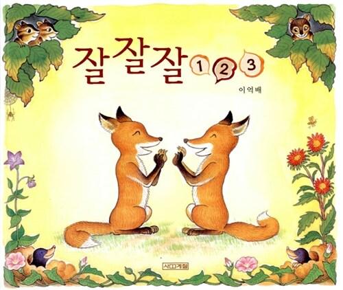 잘잘잘 1 2 3 (양장)