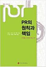 [중고] PR의 원칙과 책임