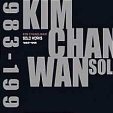 김창완 - Complete Solo Recordings 1983-1995 [3CD]