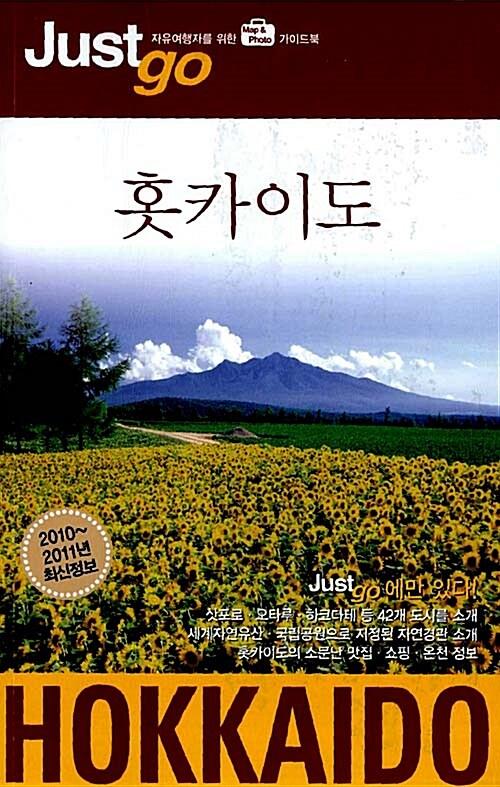 저스트 고 홋카이도 (2010~2011)