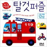 아기지능방 : 탈것 퍼즐
