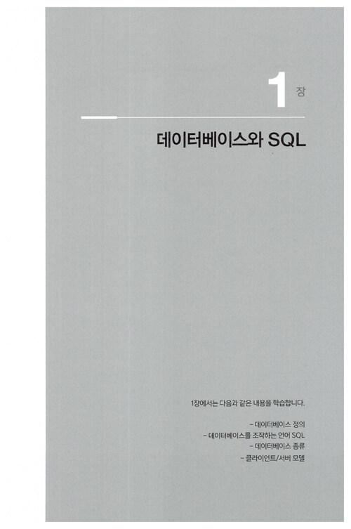 SQL 첫걸음 : 하루 30분 36강으로 배우는 완전 초보의 SQL 따라잡기