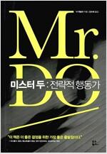 Mr.DO 미스터 두 : 전략적 행동가