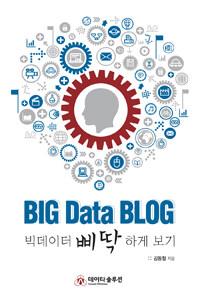 Big data blog : 빅데이터 삐딱하게 보기