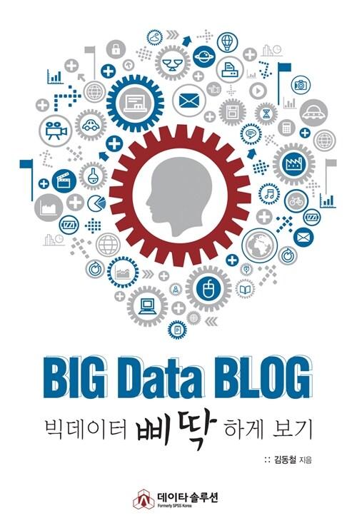 Big Data Blog 빅데이터 삐딱하게 보기