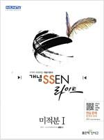 개념 SSEN 쎈 라이트 미적분 1 (2019년 고3용)