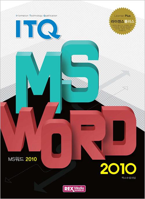 (ITQ) MS Word 2010 = 2판