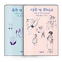 [세트] 사노 요코 산문 2종 세트 - 전2권