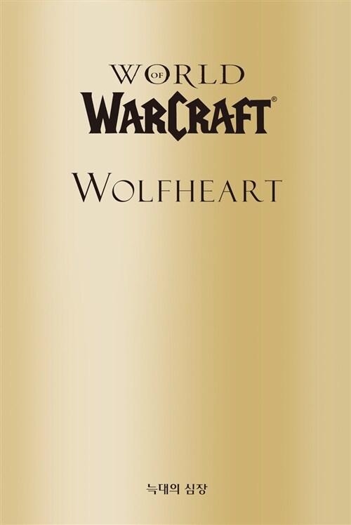 월드 오브 워크래프트 늑대의 심장 (한정판)