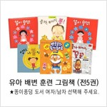 유아 배변 훈련 그림책 5종 (똥이풍덩-남아/여아 선택)