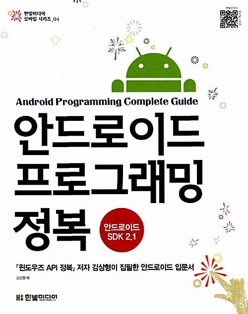 안드로이드 프로그래밍 정복