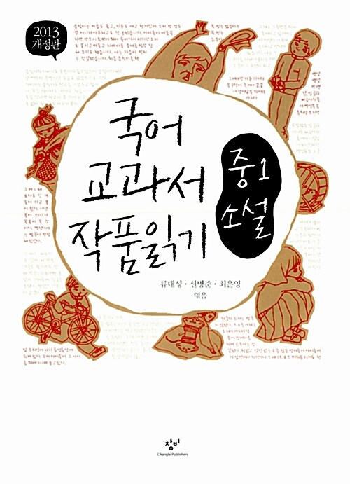 국어 교과서 작품 읽기 중1 소설 (최신판)
