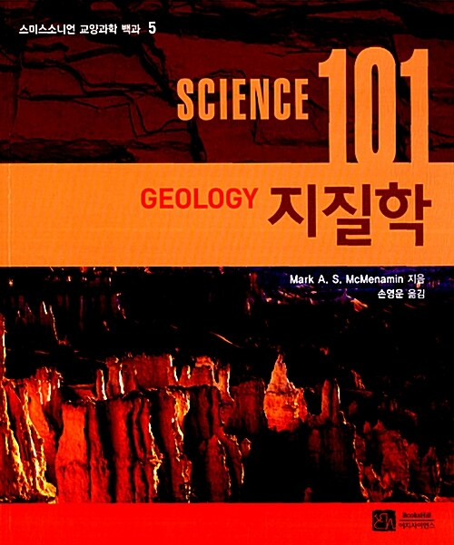 Science 101 지질학