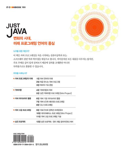 Just Java : 객체지향에 충실한 자바다운 자바