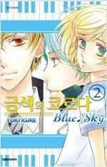[고화질] 금색의 코르다 : Blue Sky 02 (완결)