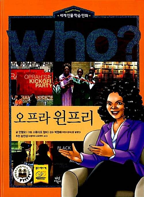 Who? 오프라 윈프리