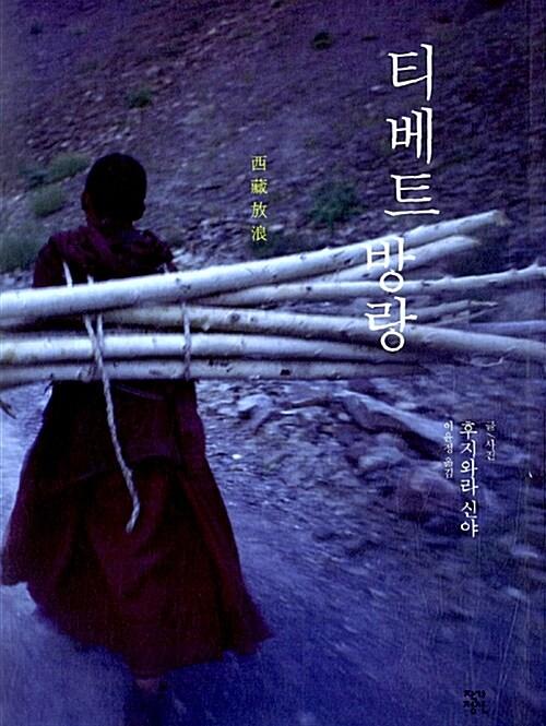 티베트 방랑