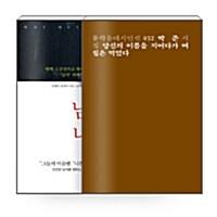[세트] 비밀독서단 2회차 사랑이 어려운 사람들 - 전2권