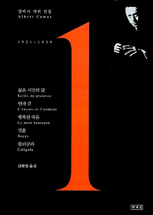 알베르 카뮈 전집 특별판 - 전7권 (양장)
