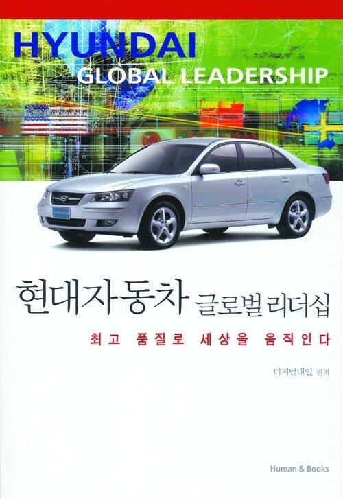 현대자동차 글로벌 리더십