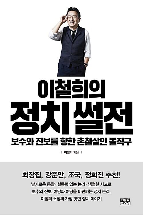 이철희의 정치 썰전