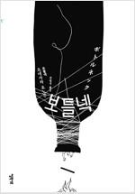 [중고] 보틀넥