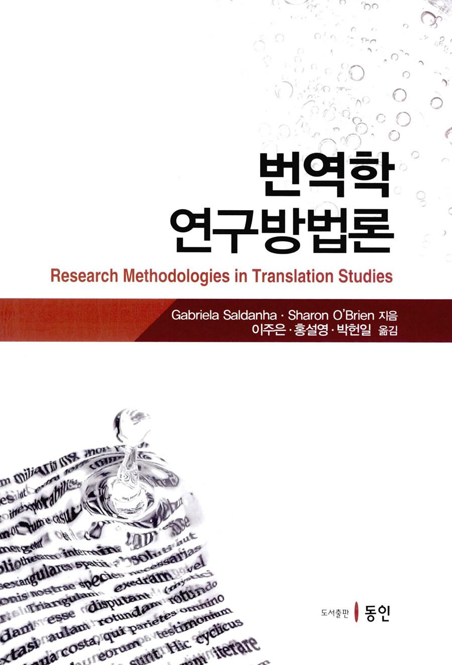 번역학 연구방법론