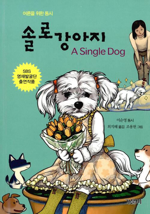 솔로 강아지 : 어른을 위한 동시 개정판