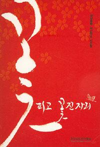 꽃 피고 꽃진 자리 : 2015 경남문학 자선대표 시선집