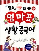 말문이 빵 터지는 엄마표 생활 중국어 (세이펜 기능 적용, 세이펜 미포함)