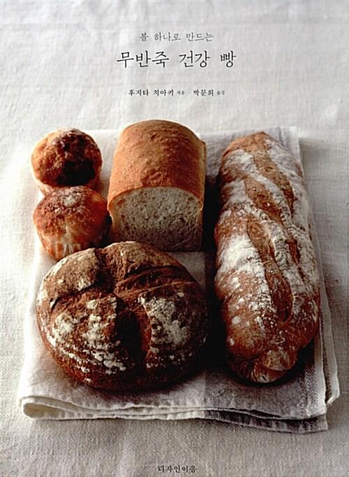 무반죽 건강 빵