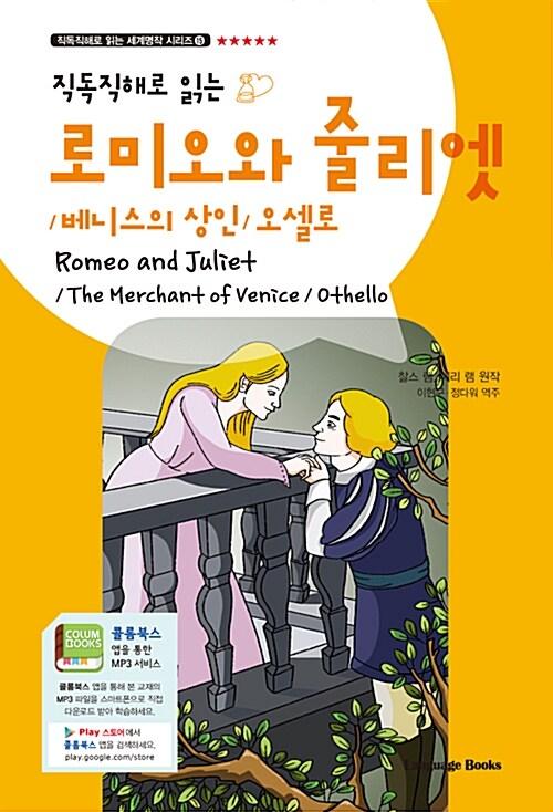 로미오와 줄리엣, 베니스의 상인, 오셀로 Romeo and Juliet, Merchant of Venice, Othello  (교재 1권 + 무료 MP3 다운로드)