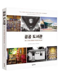 공공 도서관