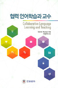협력 언어학습과 교수
