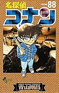 名探偵コナン 88 (少年サンデ-コミックス) (コミック)