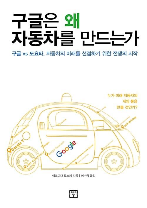 구글은 왜 자동차를 만드는가