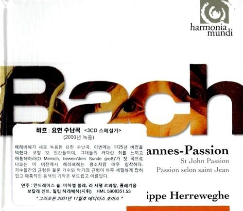 [수입] 바흐 : 요한 수난곡, 칸타타 BWV 22, 23, 127 & 159 [3CD]