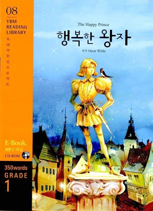 The Happy Prince 행복한 왕자 (교재 + CD 1장)