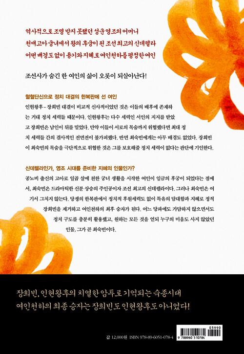 최숙빈 : 숙종시대 여인천하를 평정한 조선 최고의 신데렐라