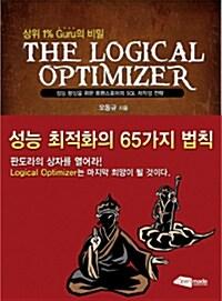 The Logical Optimizer