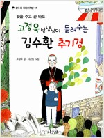 고정욱 선생님이 들려주는 김수환 추기경